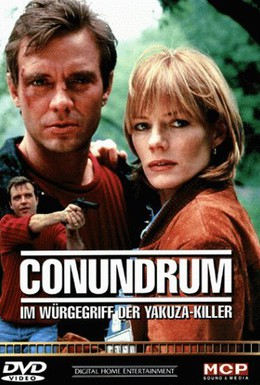 Постер фильма Головоломка (1996)