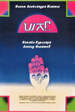 Постер фильма Шаг (1987)