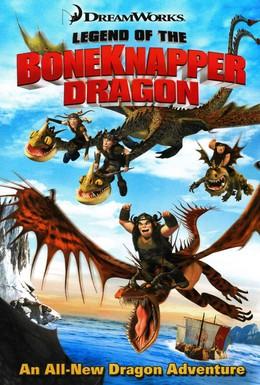 Постер фильма Легенда о Костоломе (2010)