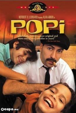 Постер фильма Попи (1969)
