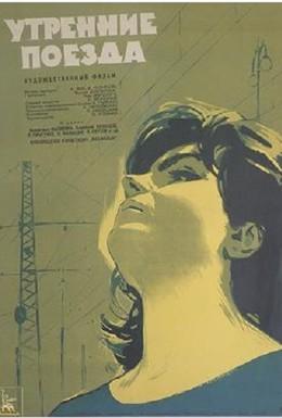 Постер фильма Утренние поезда (1963)