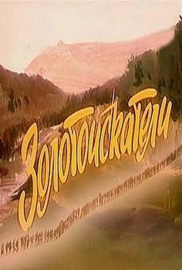 Постер фильма Золотоискатели (1988)