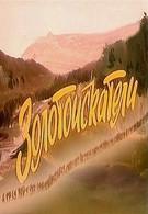 Золотоискатели (1988)