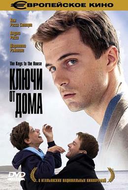 Постер фильма Ключи от дома (2004)
