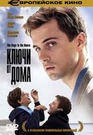Ключи от дома (2004)