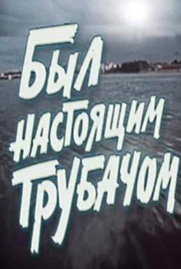 Постер фильма Был настоящим трубачом (1973)
