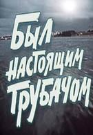 Был настоящим трубачом (1973)