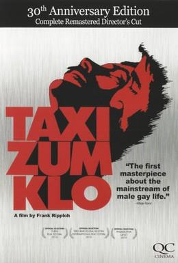 Постер фильма Такси до туалета (1980)