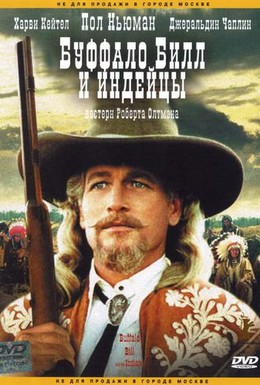 Постер фильма Баффало Билл и индейцы (1976)