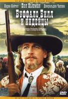 Баффало Билл и индейцы (1976)