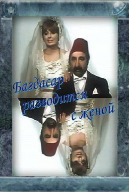 Постер фильма Багдасар разводится с женой (1976)