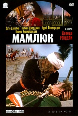 Постер фильма Мамлюк (1958)