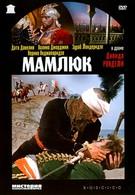 Мамлюк (1958)