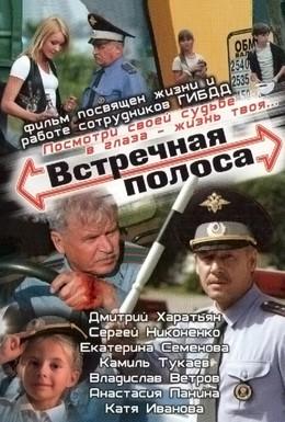 Постер фильма Встречная полоса (2008)