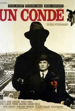 Постер фильма Полицейский (1970)