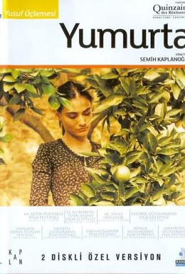 Постер фильма Яйцо (2007)