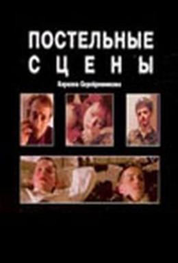 Постер фильма Постельные сцены (2003)