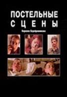 Постельные сцены (2003)