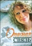 Опасная связь (2008)