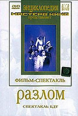 Постер фильма Разлом (1952)