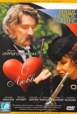 Постер фильма О любви (2004)