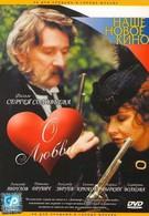 О любви (2004)