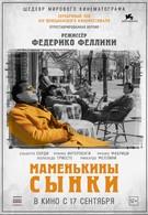 Маменькины сынки (1953)