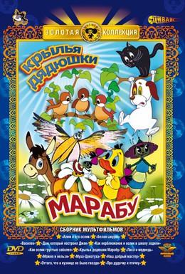 Постер фильма Крылья дядюшки Марабу (1969)