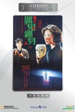 Постер фильма Блуждающая душа (1987)
