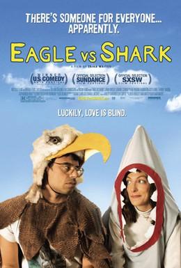 Постер фильма Орел против акулы (2007)