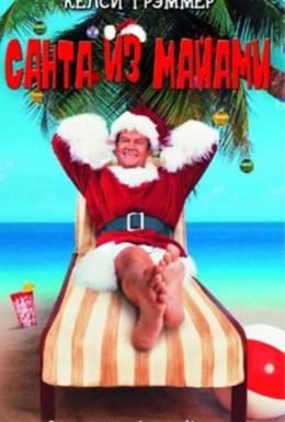 Постер фильма Санта из Майами (2002)