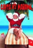 Санта из Майами (2002)