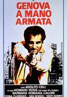 Вооруженная рука Генуи (1976)