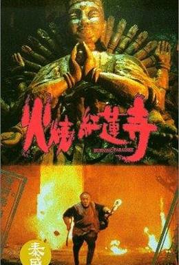 Постер фильма Выжженный рай (1994)