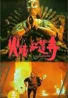 Выжженный рай (1994)