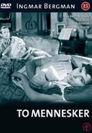 К радости (1950)