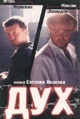 Постер фильма Дух (1998)
