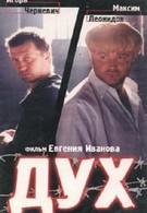 Дух (1998)