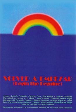 Постер фильма Начать сначала (1982)