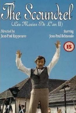 Постер фильма Подлец (1935)
