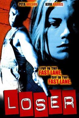 Постер фильма Неудачник (1996)
