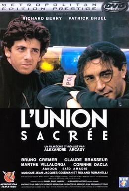 Постер фильма Священный союз (1989)