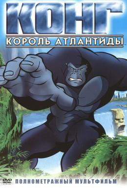 Постер фильма Конг: Король Атлантиды (2005)
