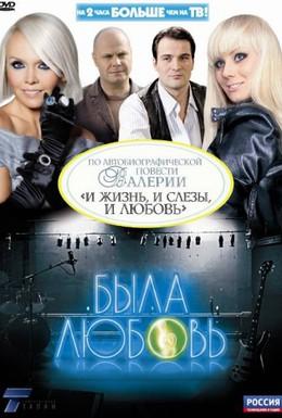 Постер фильма Была любовь (2010)