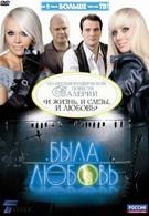 Была любовь (2010)