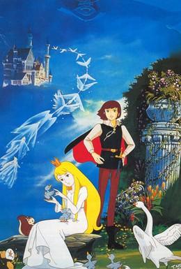 Постер фильма Лебединое озеро (1981)