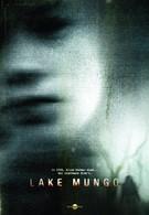 Озеро Мунго (2008)