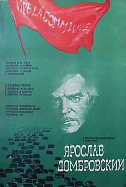 Постер фильма Ярослав Домбровский (1975)