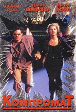 Постер фильма Компромат (1997)