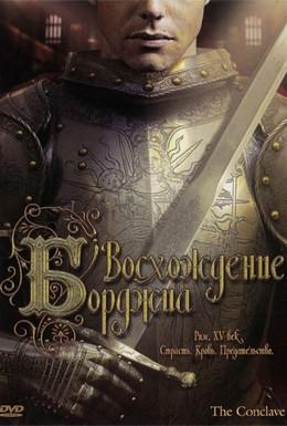 Постер фильма Восхождение Борджиа (2006)